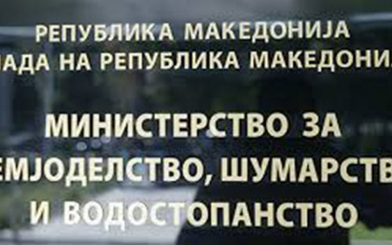 Министерството за земјоделство склучи договор со 14 концесионери на риби за рекреативен риболов