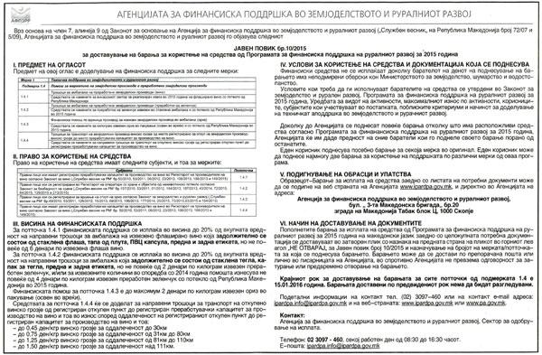 Photo of Јавен повик бр.10/2015 за доставување на барања за користење на средства од Програмата за финансиска поддршка на руралниот развој за 2015 година