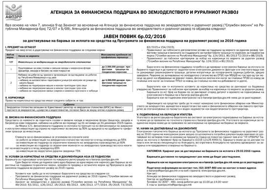 Photo of Јавен повик бр.02/2016 за доставување на барања за исплата на средства од Програмата за финансиска поддршка на руралниот развој за 2016 година