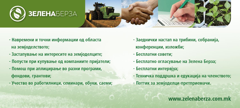 """Photo of Бидете дел од здружението на земјоделци """"Зелена Берза"""""""