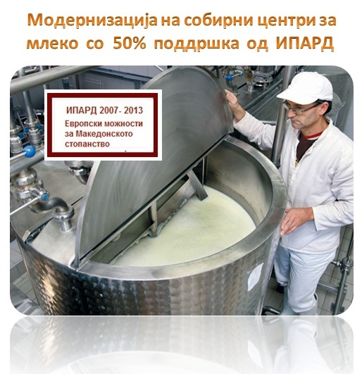 Photo of Собирни центри за млеко