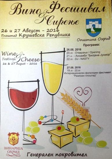 Photo of Фестивал на вино и сирење во Охрид