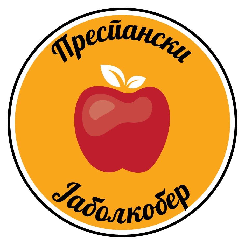 Photo of Преспанскиот јаболкобер се ближи