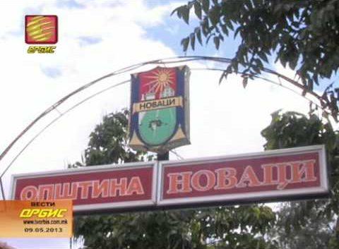Амбициозни планови на општина Новаци