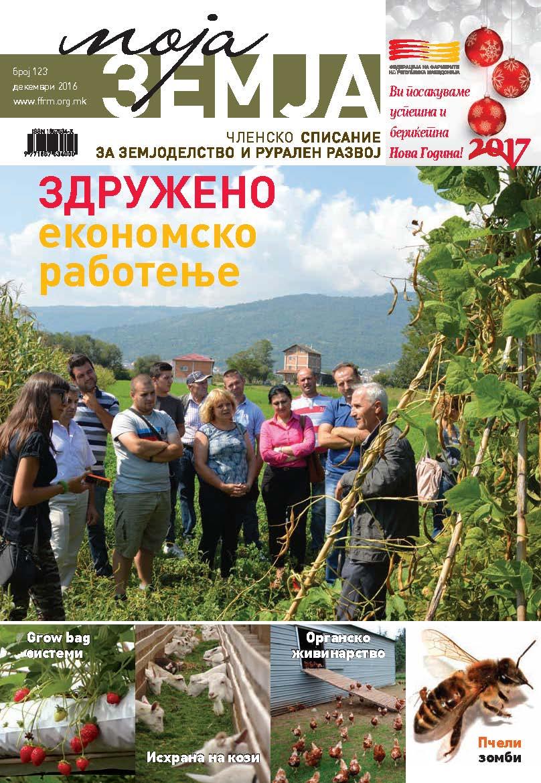 """Photo of Излезе декемврискиот број на """"Моја земја"""""""