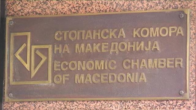 Photo of Стопанската комора на Македонија одбележува 95 години работење