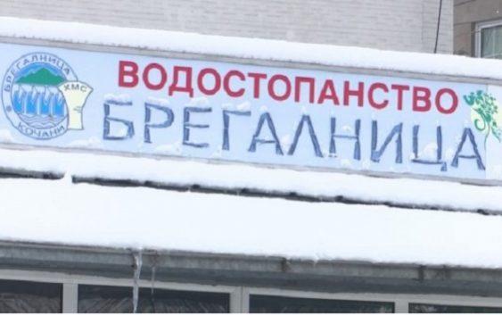 """Заврши наводнителната сезона во ХМС """"Брегалница"""""""