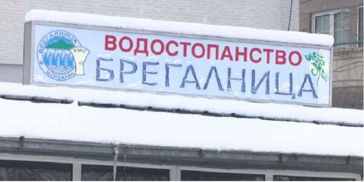 """Photo of Заврши наводнителната сезона во ХМС """"Брегалница"""""""