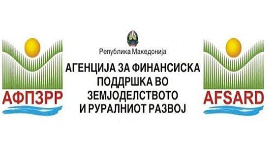 Завршна конференција за проектот за јакнење на Платежната агенција