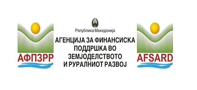 Photo of Завршна конференција за проектот за јакнење на Платежната агенција
