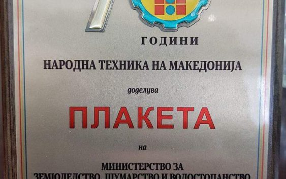 Николовски доби плакета од Сојузот на здруженија за техничка култура