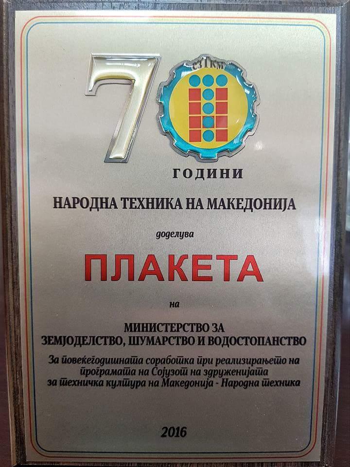 Photo of Николовски доби плакета од Сојузот на здруженија за техничка култура