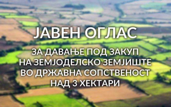Огласот за закуп на земјоделско земјиште над 3 хектари трае до 7 април