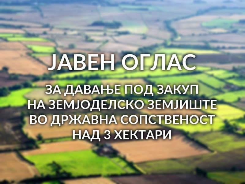 Photo of Огласот за закуп на земјоделско земјиште над 3 хектари трае до 7 април