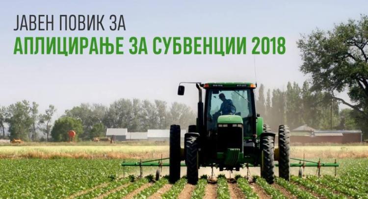 Photo of Започна аплицирањето за субвенциите за 2018 година, рокот за поднесување апликации е до 15-ти мај