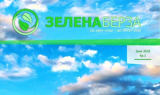 """Photo of Првиот број на """" Зелена берза """" Ве очекува !"""