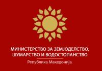 ЈАВЕН ПОВИК за користење на техничка поддршка за организирање и спроведување на локални манифестации во Република Македонија