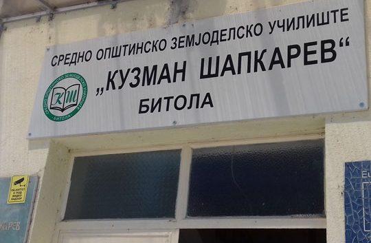 """Пелагонија """"жедна"""" за млад агро-едуциран кадар"""