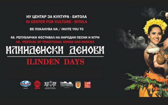 """48 издание на фестивалот """"Илинденски денови"""" во Битола"""