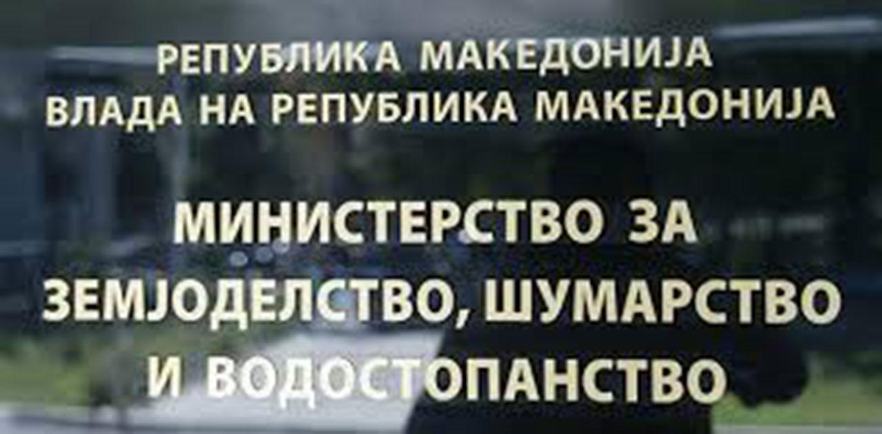 Photo of Министерството за земјоделство склучи договор со 14 концесионери на риби за рекреативен риболов