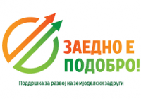 Повик бр. 3/ЗАМ/2018 за пријавување интерес за формирање на земјоделски задруги Техничка поддршка – прва фаза