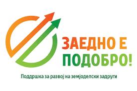 Photo of Повик бр. 3/ЗАМ/2018 за пријавување интерес за формирање на земјоделски задруги Техничка поддршка – прва фаза