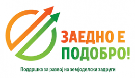 Повик за пријавување интерес за развој на земјоделски задруги