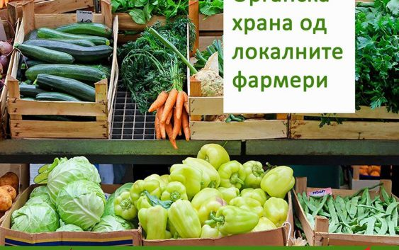 """Прв """"Пазар на локална храна"""" во Битола"""