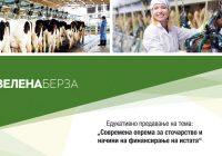 Предавање: Современа опрема за сточарство и начини на финансирање на истата