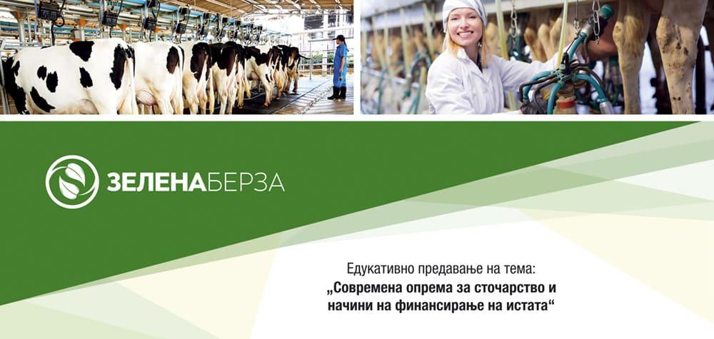 Photo of Предавање: Современа опрема за сточарство и начини на финансирање на истата