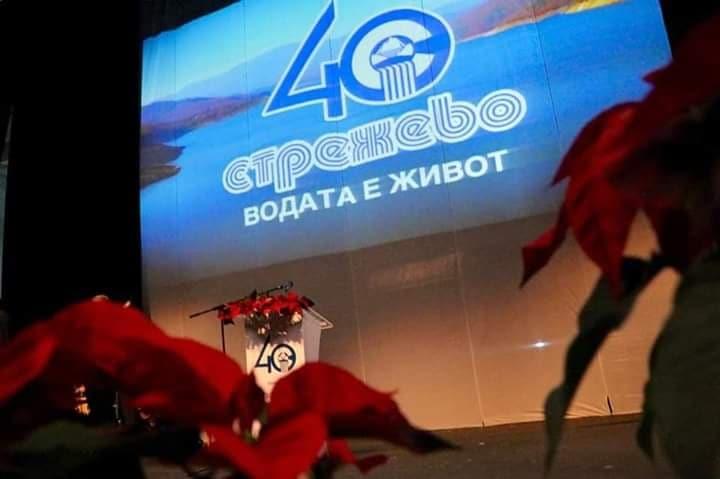 """Photo of """"Водата е живот""""-ЈП""""Стрежево"""" одбележа 40 годишен јубилеј"""