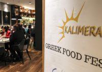 Матине со грчка храна