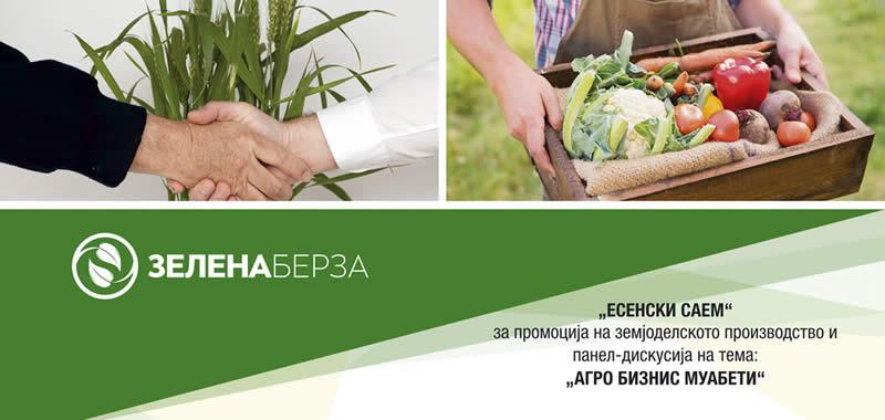 Photo of Зелена берза организира Есенски саем