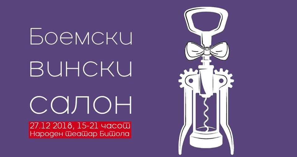 "Photo of За прв пат во Битола ""Боемски вински салон"""