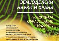 Факултетот за земјоделски науки и храна одбележува 71 година од постоењето