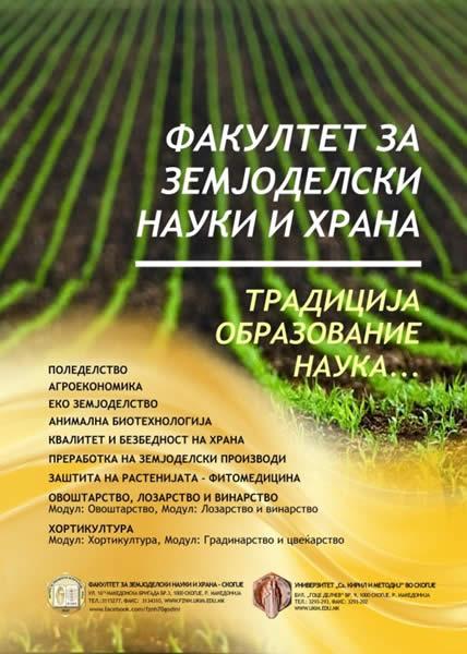 Photo of Факултетот за земјоделски науки и храна одбележува 71 година од постоењето