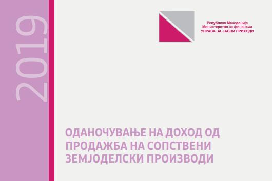 Публикација за оданочувањето на доходот од продажба на сопствени земјоделски производи