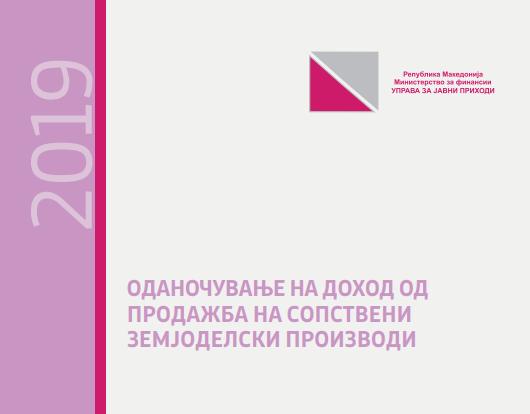 Photo of Публикација за оданочувањето на доходот од продажба на сопствени земјоделски производи