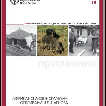Нов теренски прирачник на ФАО за Aфриканска свинска чума