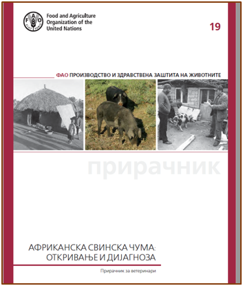 Photo of Нов теренски прирачник на ФАО за Aфриканска свинска чума