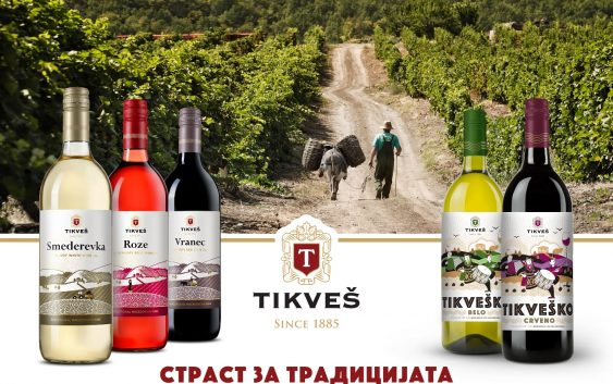 "Традиционалните вина на ""Тиквеш"" со нова амбалажа"