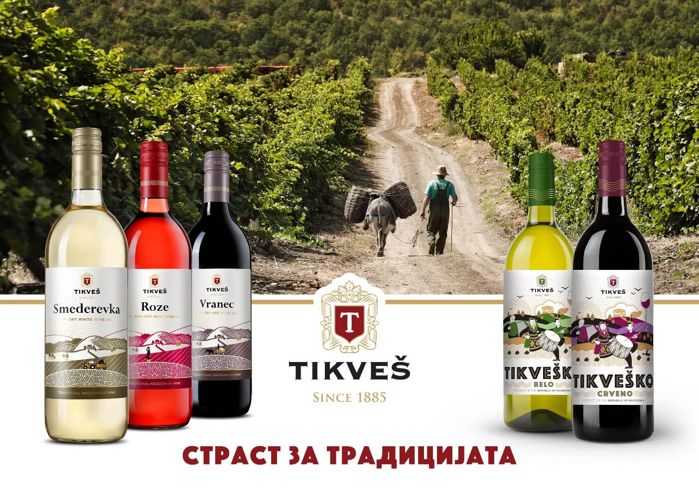 "Photo of Традиционалните вина на ""Тиквеш"" со нова амбалажа"