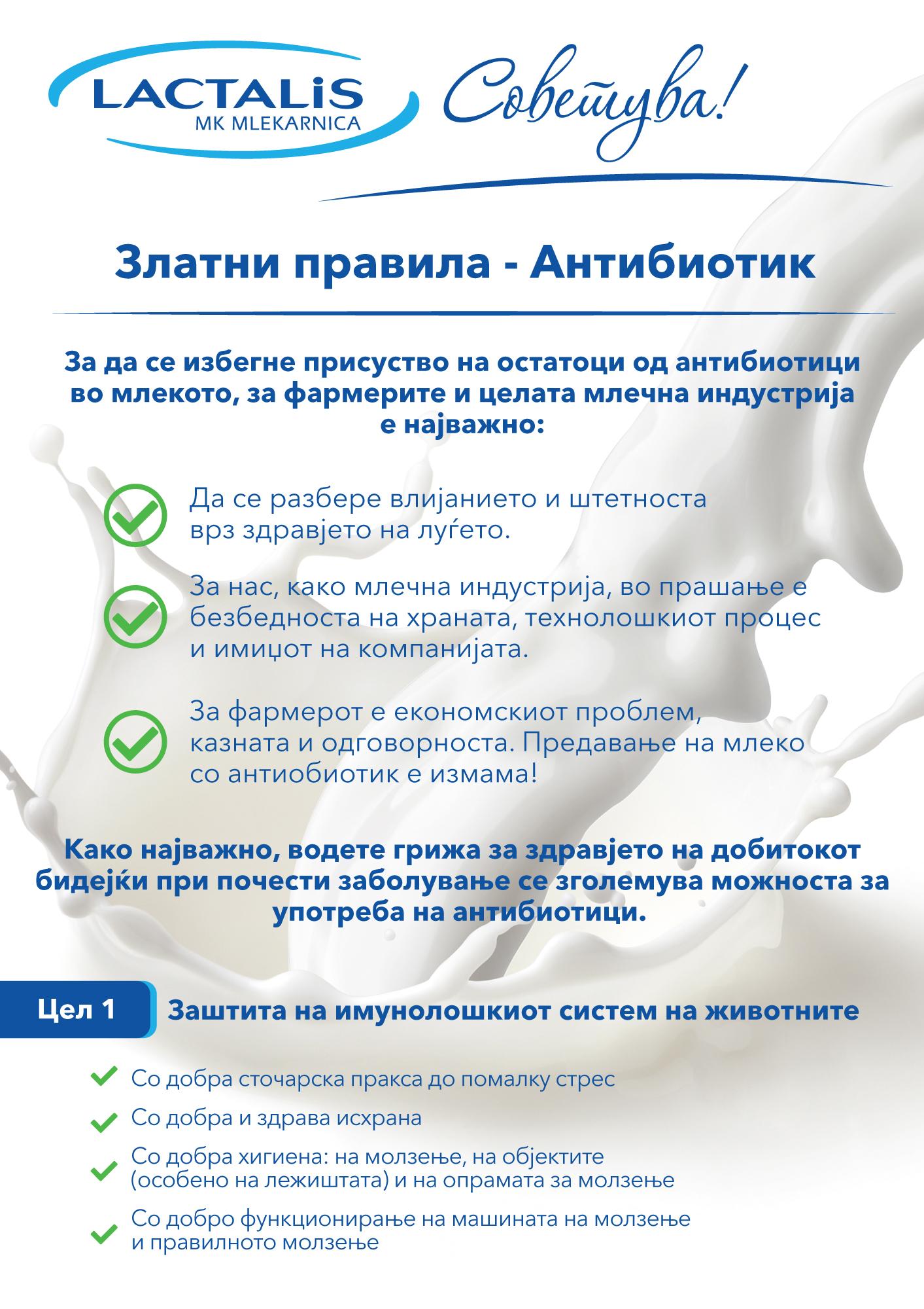 Photo of Лакталис МК Млекарница советува-