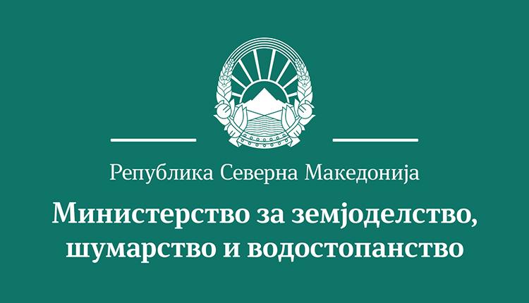 Photo of ЈАВЕН ПОВИК за доделување на техничка поддршка за организирање и спроведување на локални манифестации за промоција на земјоделски производи во Република Северна Македонија