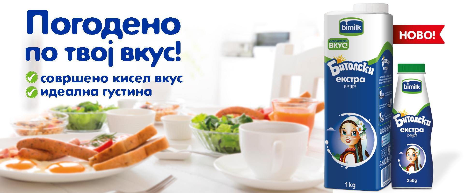 Photo of Бимилк  го лансира новиот екстра јогурт со кисел вкус