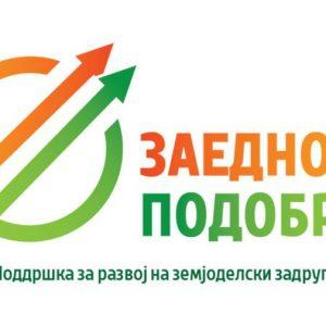 Photo of Земјоделски задруги ќе добијат договори за ЕУ грантови