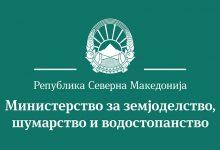 Photo of МЗШВ се подготвува за почеток и реализација на Програмата за директни плаќања за 2020 година