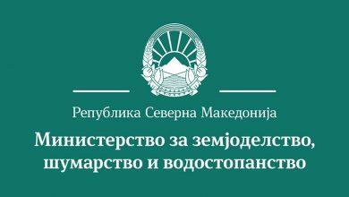 Photo of Повик бр. 1/ЗАМ/2020 за финансиска поддршка на земјоделски задруги