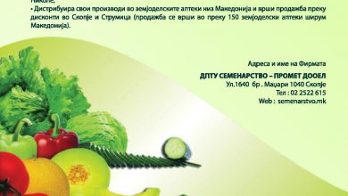 Photo of СЕМЕНАРСТВО – ПРОМЕТ