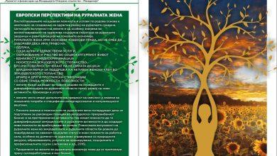 """Photo of Денес јавна дебата """"Европски перспективи на руралната жена – состојби и предизвици"""""""